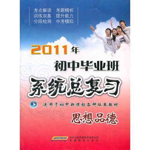 2011年初中毕业班系统总复习 思想品德(2010年12月印刷)