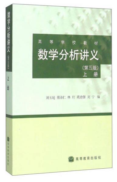 数学分析讲义(上册 第5版)