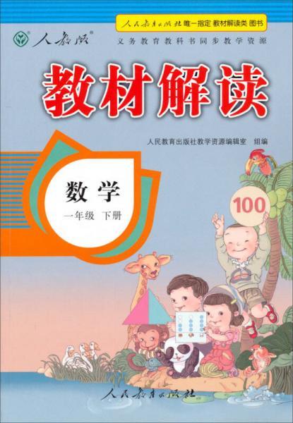 教材解读:数学(一年级下册 人教版)