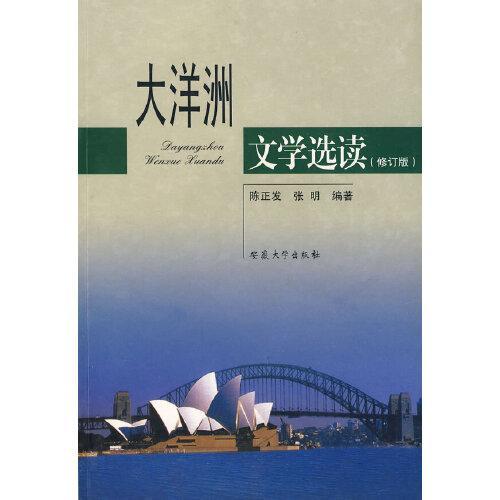 大洋洲文学选读(修订版)
