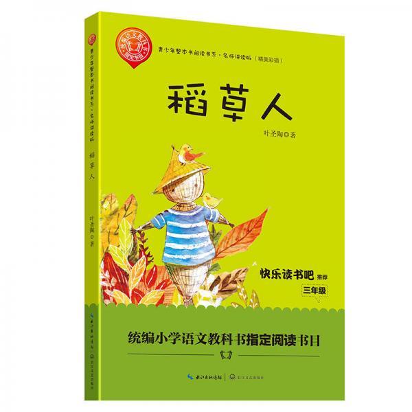 稻草人/三年级快乐读书吧指定阅读(青少年整本书阅读书系·名师讲读版)