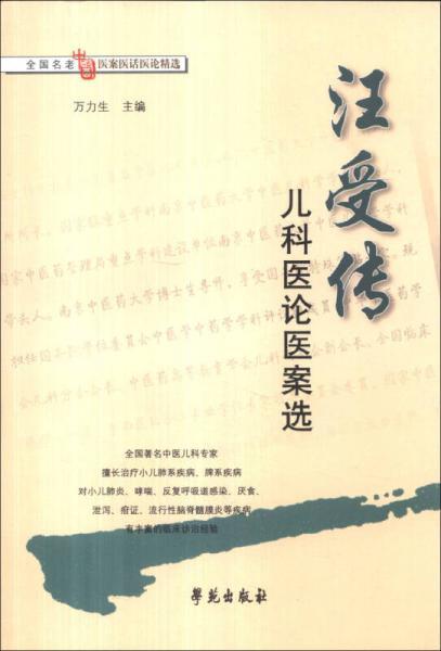 全国名老中医医案医话医论精选:汪受传儿科医论医案选