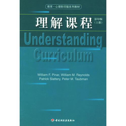 理解课程 影印版(上下册)