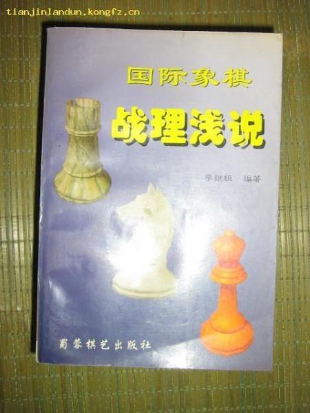 国际象棋战理浅说