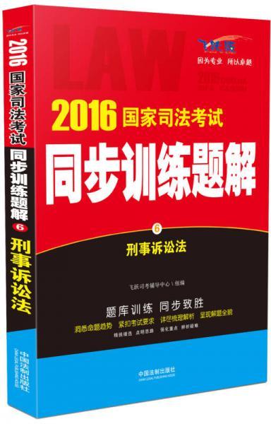 2016国家司法考试同步训练题解刑事诉讼法