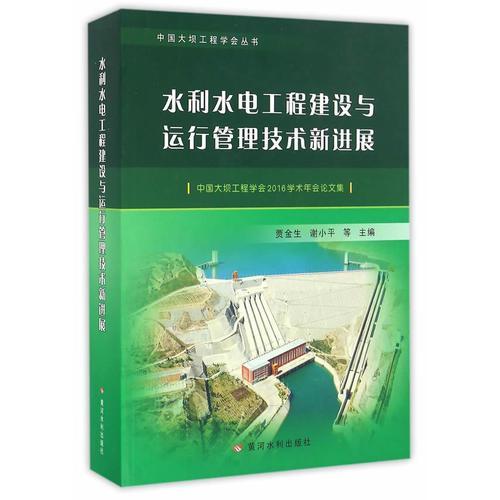 水利水电工程建设与运行管理技术新进展——中国大坝工程学会2016学术年会论文集