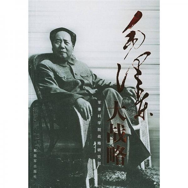 毛泽东大战略