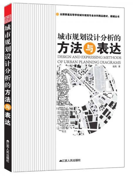 全国普通高等学校城市规划专业本科精品教材·教辅丛书:城市规划设计分析的方法与表达