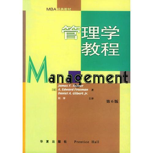 管理学教程(第6版)