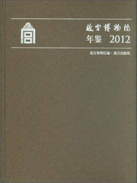 故宫博物院年鉴2012