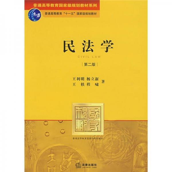 普通高等教育国家级规划教材系列:民法学(第2版)