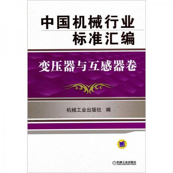 中国机械行业标准汇编:变压器与互感器卷