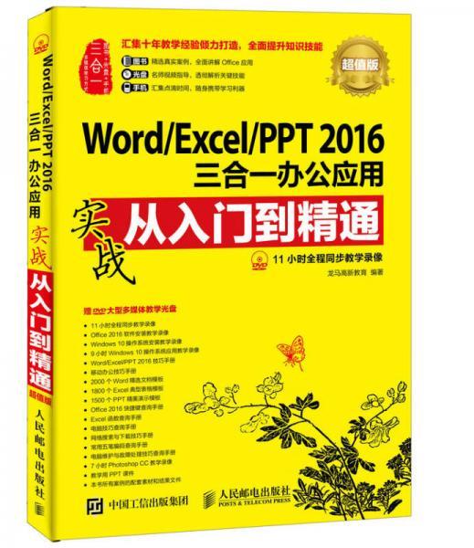 Word/Excel/PPT 2016三合一办公应用实战从入门到精通 超值版