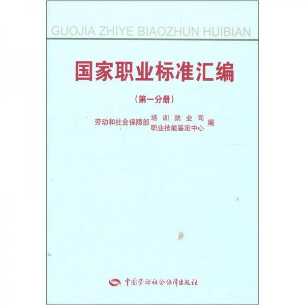 国家职业标准汇编(第1分册)
