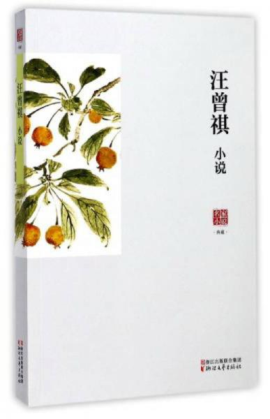汪曾祺小说/名家小说典藏