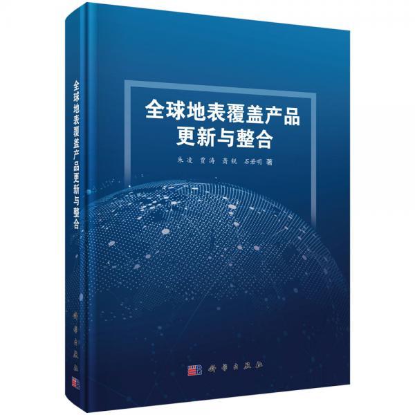 全球地表覆盖产品更新与整合