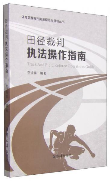 体育竞赛裁判执法规范化建设丛书:田径裁判执法操作指南