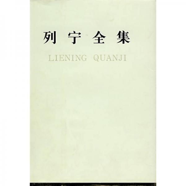 列宁全集(38)