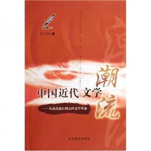 中国近代文学潮流