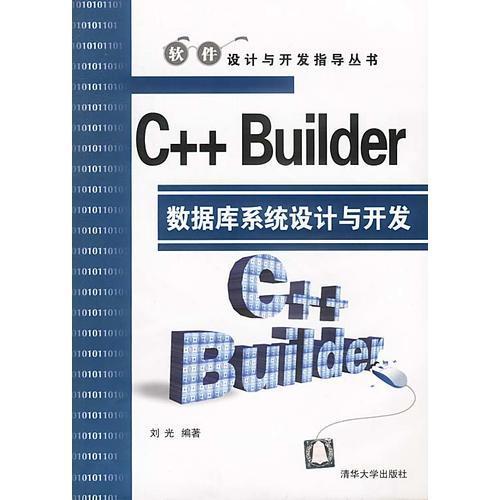 C++Builder数据库系统设计与开发