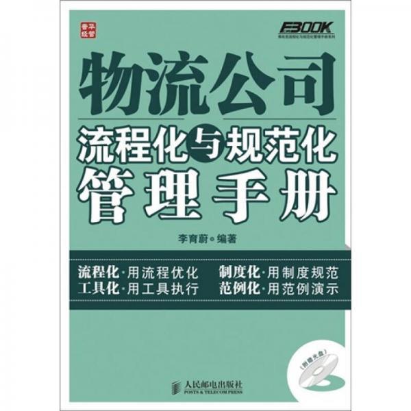 弗布克流程化与规范化管理手册系列:物流公司流程化与规范化管理手册