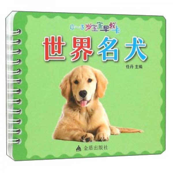 0-3岁宝宝早教卡:世界名犬