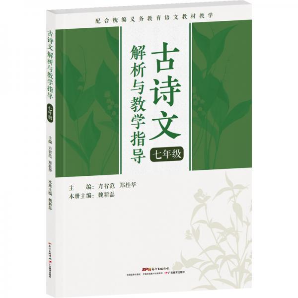 古诗文解析与教学指导(七年级)
