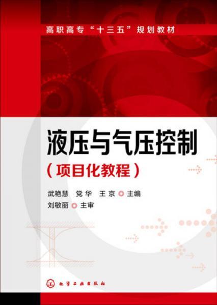 液压与气压控制(项目化教程)(武艳慧)