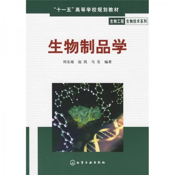 """""""十一五""""高等学校规划教材·生物工程生物技术系列:生物制品学"""