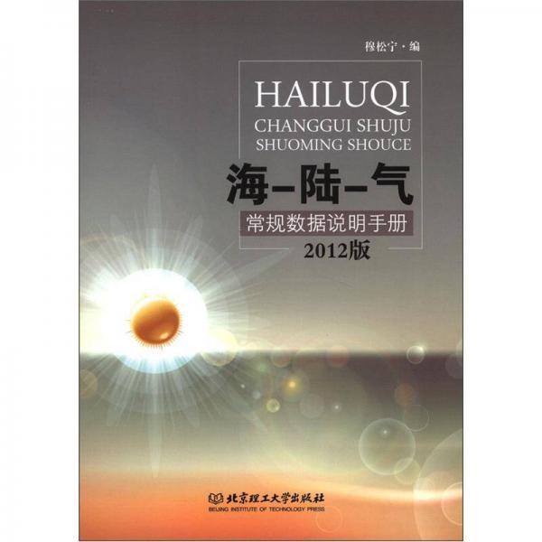 海-陆-气常规数据说明手册(2012版)