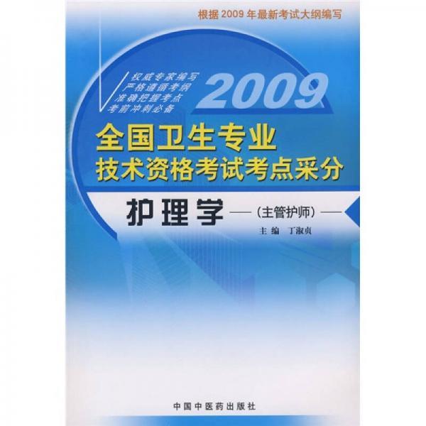2009全国卫生专业技术资格考试采分:护理学(主管护师)