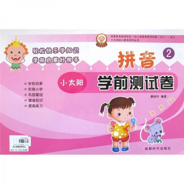 小太阳幼儿教育系列丛书:小太阳学前测试卷(拼音2)