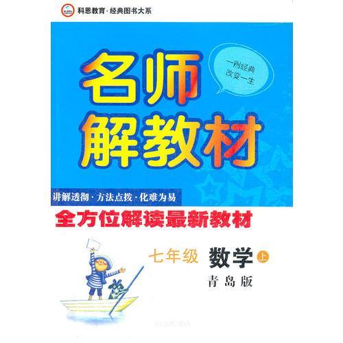 名师解教材 上册 七年级数学(青岛版)