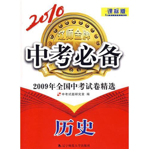 历史(课标版)210中考必备/2009年全国中考试卷精选