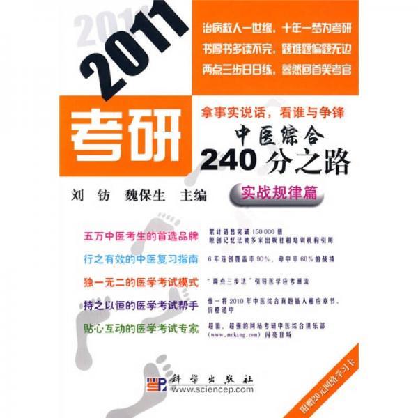 2011考研中医综合240分之路:实战规律篇