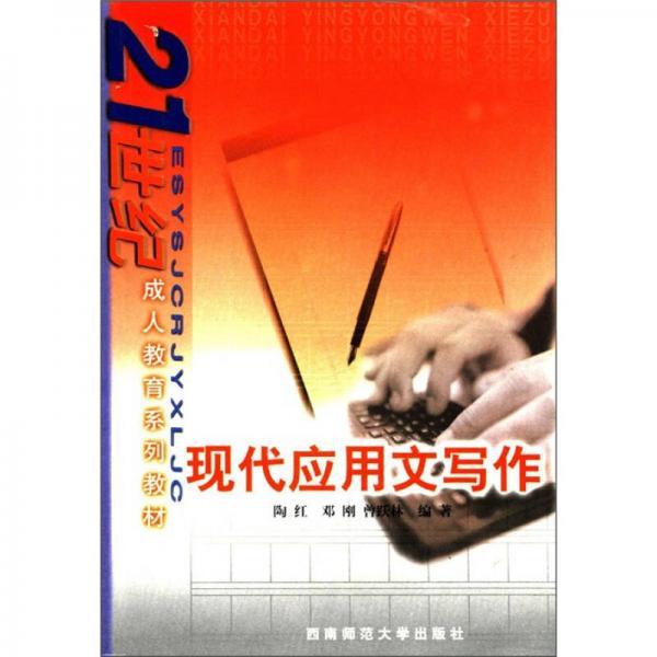 现代应用文写作/21世纪成人教育系列教材