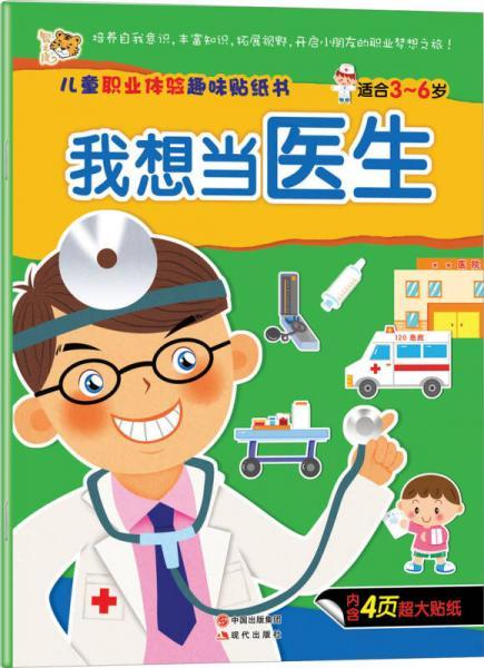 儿童职业体验趣味贴纸书:我想当医生(适合3-6岁)