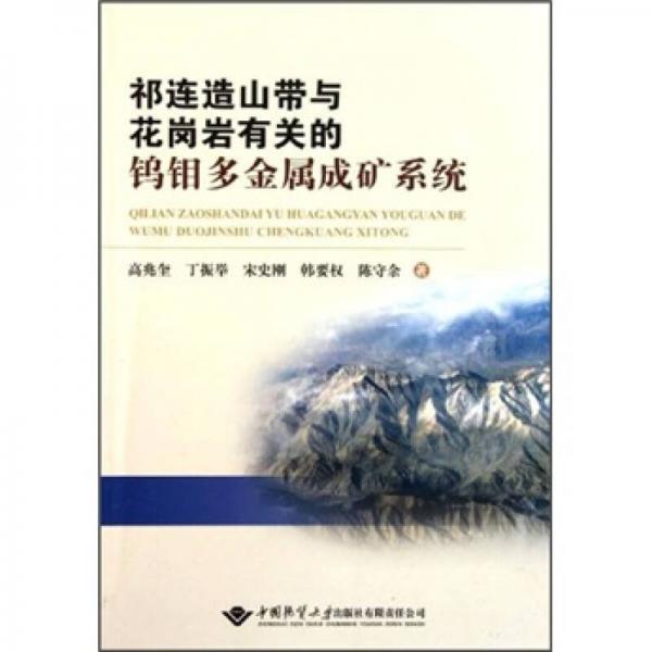 祁连造山带与花岗岩有关的钨钼多金属成矿系统