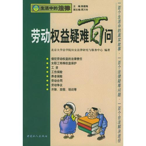 劳动权益疑难百问(生活中的法律丛书)