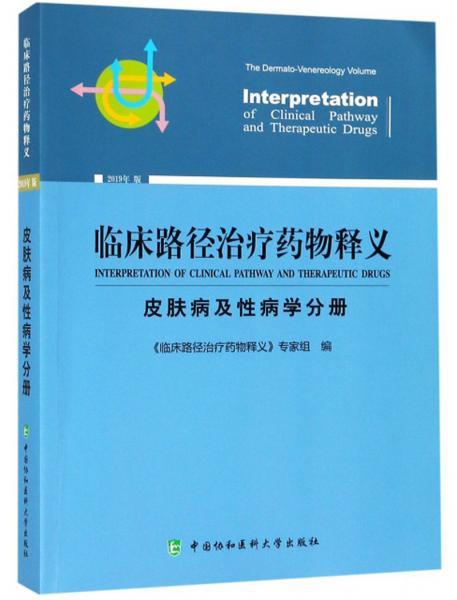 临床路径治疗药物释义(皮肤病及性病学分册2019年版)