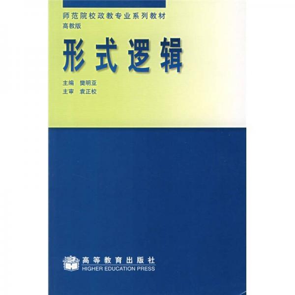 师范院校政教专业系列教材:形式逻辑