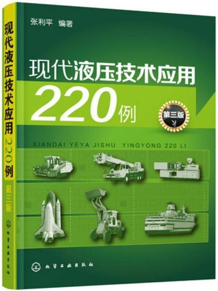 现代液压技术应用220例(第三版)