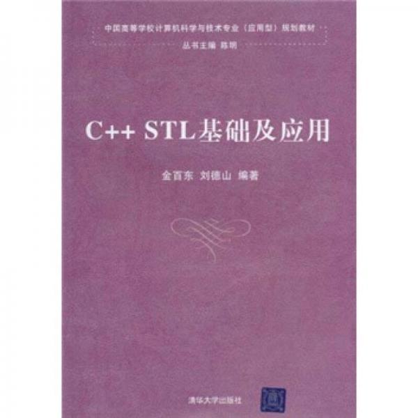 中国高等学校计算机科学与技术专业(应用型)规划教材:C++STL基础及应用