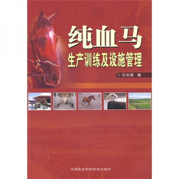 纯血马生产训练及设施管理