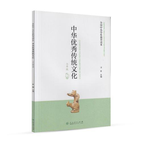 全国中小学生教育读本·中华优秀传统文化(七年级下册)