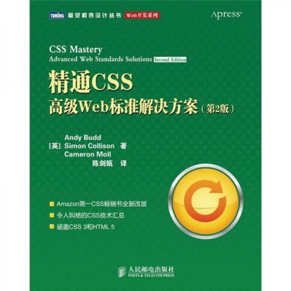 精通CSS  高级Web标准解决方案(第2版)
