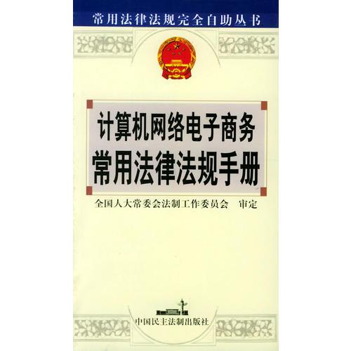 计算机网络电子商务常用法律法规手册——常用法律法规完全自助丛书
