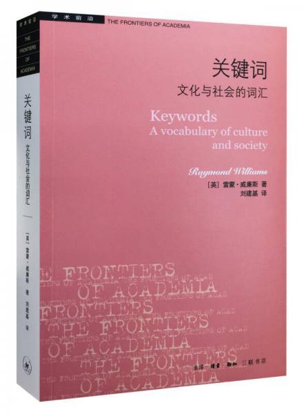 学术前沿·关键词:文化与社会的词汇