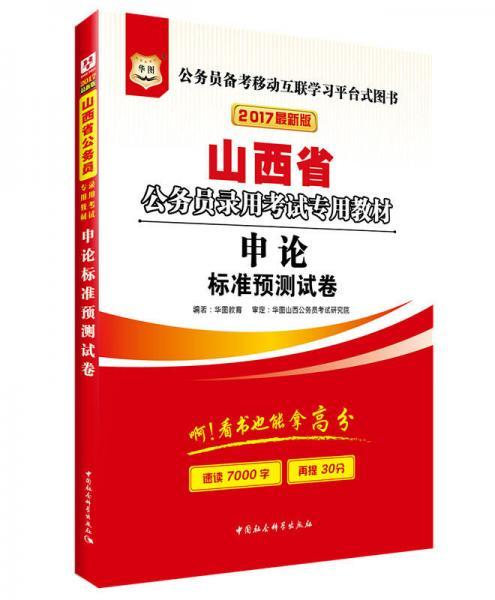 2017华图·山西省公务员录用考试专用教材:申论标准预测试卷