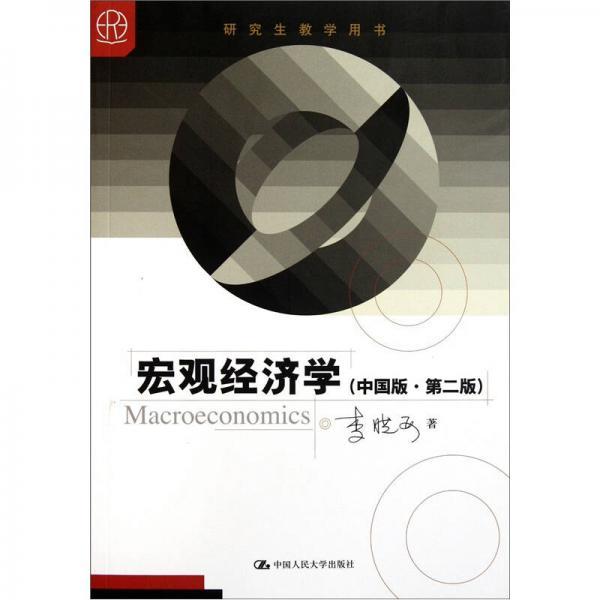 研究生教学用书:宏观经济学(中国版)(第2版)